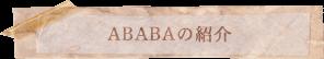 ABABAの紹介