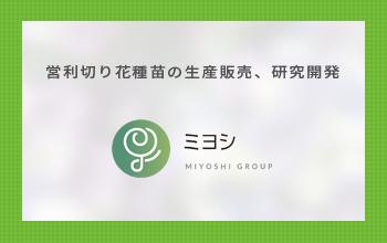 株式会社ミヨシ