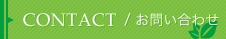 CONTACT/お問い合わせ