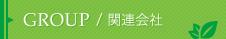 GROUP/関連会社