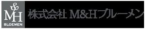 M&Hブルーメン リンク
