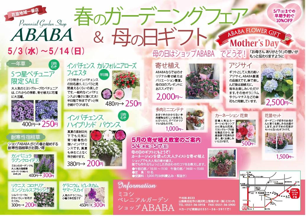 2017_5_10_ABABA_leaflet
