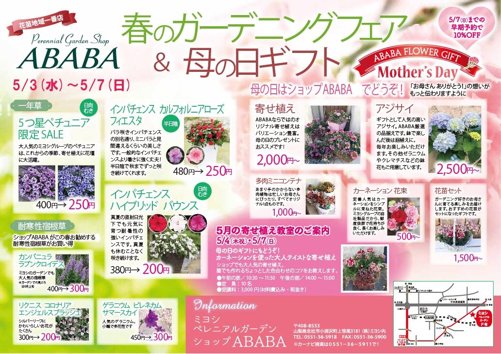 2017_5_ABABA_leaflet