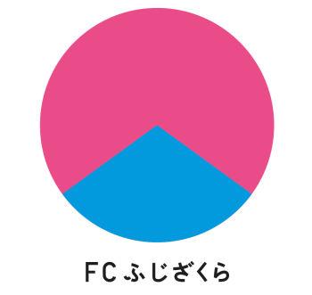 FCふじざくらのロゴマーク