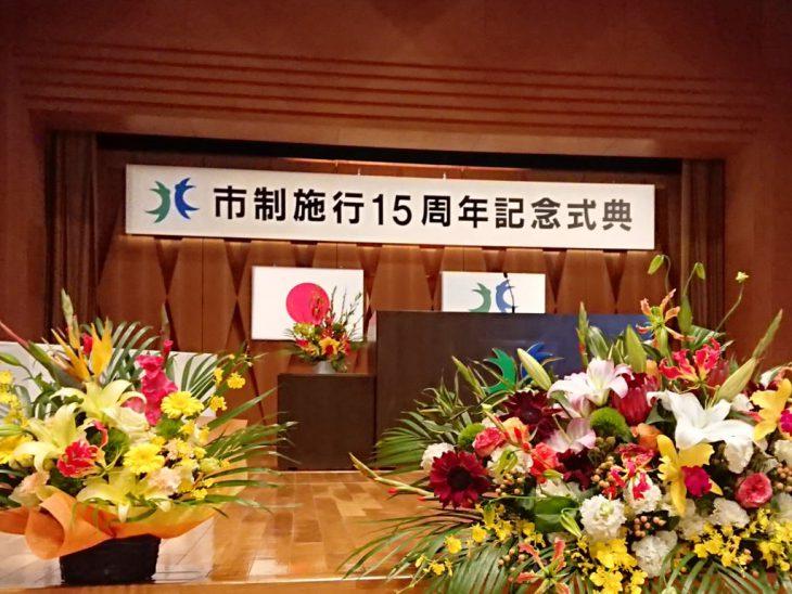 北杜市市政15周年記念式典